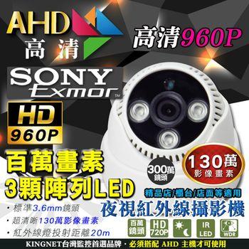 【KINGNET】百萬高清720P AHD超高畫質 130萬畫素 半球 3顆陣列LED紅外線鏡頭 監視器 DVR