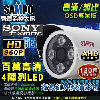【KINGNET】聲寶AHD 數位高畫質 夜視紅外線 槍型 54燈攝影機 960P SONY晶片 130萬畫數 監視器 台灣精品