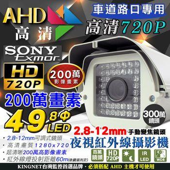 【KINGNET】AHD 49大燈防護罩型紅外線監控攝影機 冷光 SONY晶片 960P 2.8-12mm鏡頭 百萬畫素 紅外線攝影機
