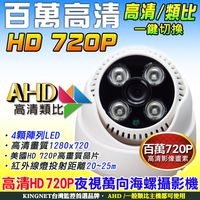 ~KINGNET~百萬高清 AHD 720P 4陣列IR攝影機 監視器 DVR攝影機 高清