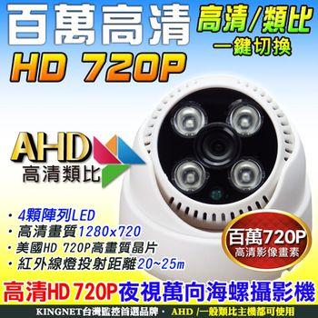【KINGNET】百萬高清 AHD 720P 4陣列IR攝影機 監視器 DVR攝影機 高清類比