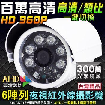 【KINGNET】AHD夜視紅外線攝影機 防水 6陣列燈攝影機 720P DVR CAM 高清類比