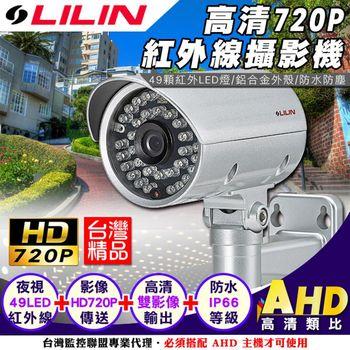 【KINGNET】LILIN 台灣監控大廠 AHD720P 高畫質雙影像輸出 OSD介面 紅外線49顆夜視燈 不延遲高畫質傳輸