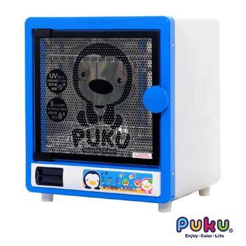 PUKU藍色企鵝 紫外線消毒鍋