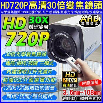 【KINGNET】AHD-720P 高清30X快速變焦 三模式控制 高清類比HD 遠距離自動對焦監控 紅外線感測器