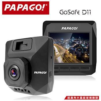 PAPAGO GoSafe D11行車記錄器