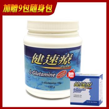 【健速療】左旋麩醯胺酸L-Glutamine病後補養組(180gX1瓶)