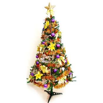 (預購3-5天出貨)幸福5尺/5呎(150cm)一般型裝飾綠聖誕樹 (+金紫色系配件)(不含燈)