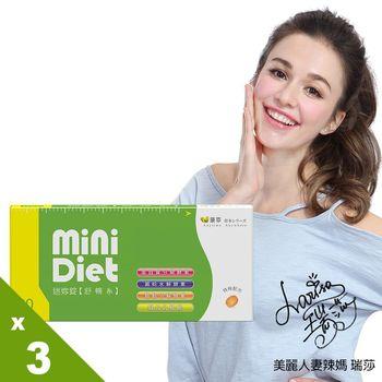 【BeeZin康萃】艾莉絲代言 Mini Diet 迷你錠 舒暢系 3盒 一元加購組 (60錠/盒)