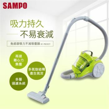 【SAMPO聲寶】免紙袋吸力不減吸塵器 EC-PB35CY