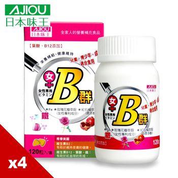 加一元多一件【日本味王】女用維生素B群(+鐵) 3+1盒(120粒/盒)