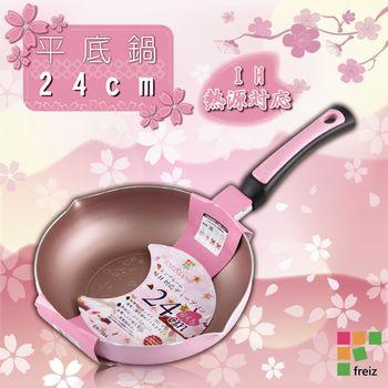 【FREIZ】24cm日本EM Bloom浮雕櫻花IH不沾深型平底鍋