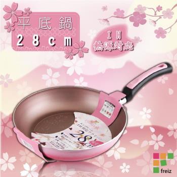 【FREIZ】28cm日本EM Bloom浮雕櫻花IH不沾平底鍋