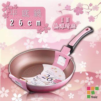【FREIZ】26cm日本EM Bloom浮雕櫻花IH不沾平底鍋