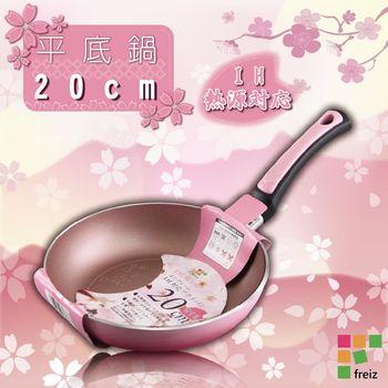 【FREIZ】20cm日本EM Bloom浮雕櫻花IH不沾平底鍋