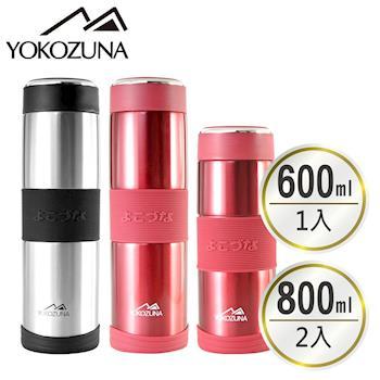 YOKOZUNA 316不鏽鋼活力保溫杯買二送一(800MLX2+600MLX1)