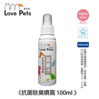 【Love Pets 樂沛思】  銀離子抗菌、防霉除臭噴霧