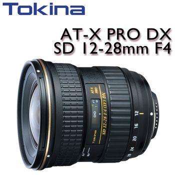 Tokina AT-X Pro DX 12-28mm F4.0 (平輸)