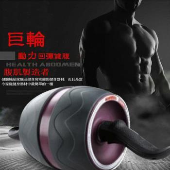 魔力纖腰自動回彈巨型健腹輪