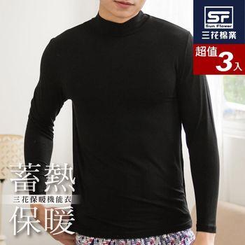【Sun Flower三花】三花急暖輕著男高領衫3件組_黑