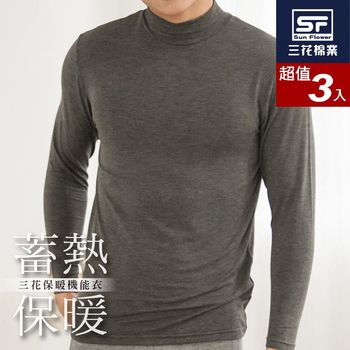 【Sun Flower三花】三花急暖輕著男高領衫3件組_鐵灰