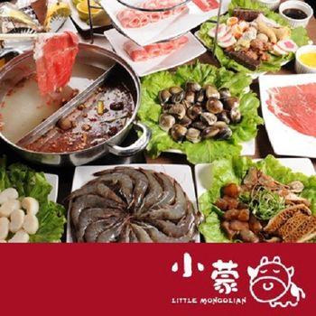小蒙牛火鍋餐券+台中威秀電影票 (雙人組)