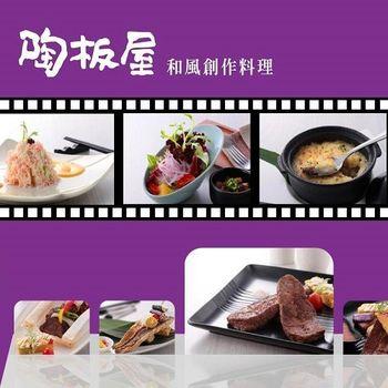 王品 陶板屋餐券+台中威秀電影票 (雙人組)