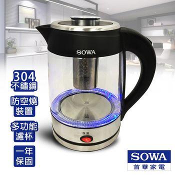 首華SOWA 1.8L防空燒LED保溫裝置花茶玻璃快煮壺附濾杯 SPK-KY1801
