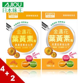 日本味王葉黃素黃金比例回饋組
