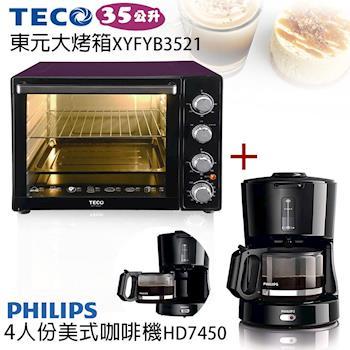 【超值組】東元大烤箱35公升+ PHILIPS飛利浦4人份美式咖啡機XYFYB3521+HD7450