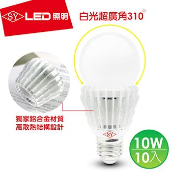 【SY聲億】超廣角 LED 10W 燈泡 (10入組)白光