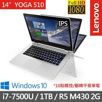 Lenovo 聯想 YOGA 510 80VB008RTW 14吋FHD i7-7500U AMD R5 M430 2G獨顯 1T大容量 精緻輕巧翻轉平板筆電