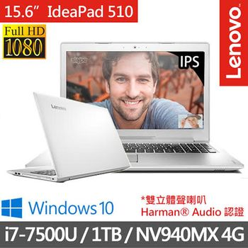 Lenovo 聯想 ideaPad 510 80SV00ETTW 15.6吋FHD i7-7500U NV 940MX 4G獨顯 1T大容量 時尚銀白高速筆電