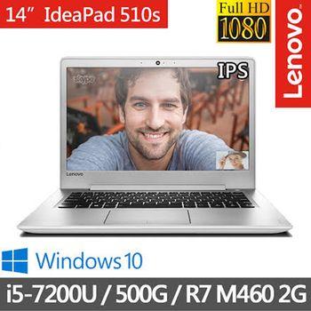 Lenovo 聯想 ideaPad 510s 80UV002YTW 14吋FHD i5-7200U AMD 2G獨顯 500G硬碟 win10纖薄時尚筆電