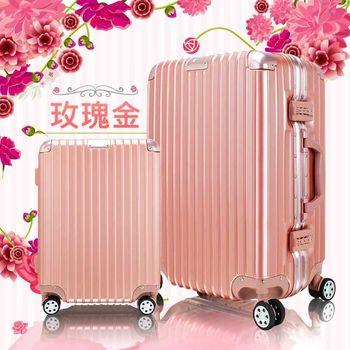 29吋硬殼輕鋁框PC鏡面海關鎖飛機輪行李箱旅行箱
