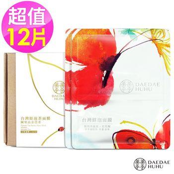 【DAEDAE HUHU茶茶乎乎】台灣鮮泡茶面膜─阿里山金萱茶(10片/盒) 送日月潭紅玉紅茶面膜2片