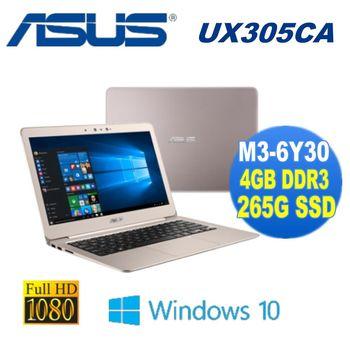 ASUS ZenBook UX305CA-0061C6Y30  M3-6Y30 4GB 256G 13.3 FHD/IPS 霧面寬螢幕 Windows 10 筆電