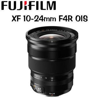 {送UV+吹球組}FUJIFILM XF 10-24mm F4 R OIS (平輸)