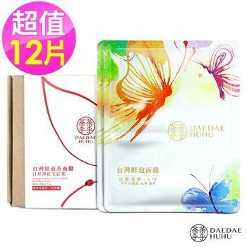 【DAEDAE HUHU茶茶乎乎】台灣鮮泡茶面膜─日月潭紅玉紅茶(10片/盒) 送阿里山金萱茶面膜2片
