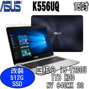 ASUS 華碩 K556UQ 霧藍(深) 15吋  四核 i5-7200U 獨顯2G 升級512G SSD筆電