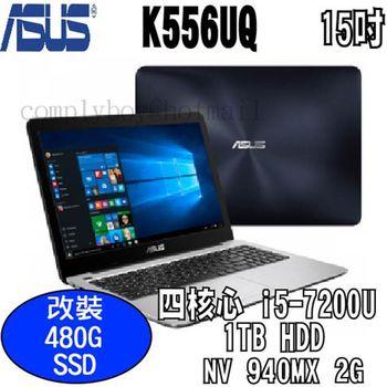 ASUS 華碩 K556UQ 霧藍(深) 15吋  四核 i5-7200U 獨顯2G 升級480G SSD筆電