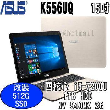 ASUS 華碩 K556UQ 霧面金 15吋  四核 i5-7200U 獨顯2G 升級512G SSD筆電