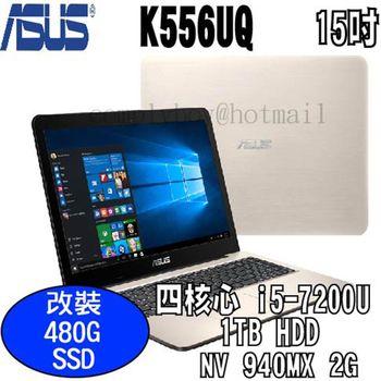 ASUS 華碩 K556UQ 霧面金 15吋  四核 i5-7200U 獨顯2G 升級480G SSD筆電