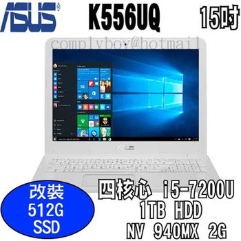 ASUS 華碩 K556UQ 白色 15吋  四核 i5-7200U 獨顯2G 升級512G SSD筆電