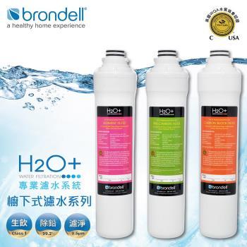 美國Brondell H2O+ UC300 三階濾芯