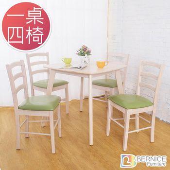 Bernice-格爾實木餐桌椅組(一桌四椅)