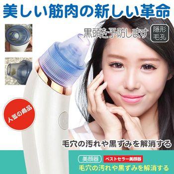 【一丁目電販】日本熱銷負壓粉刺潔淨器