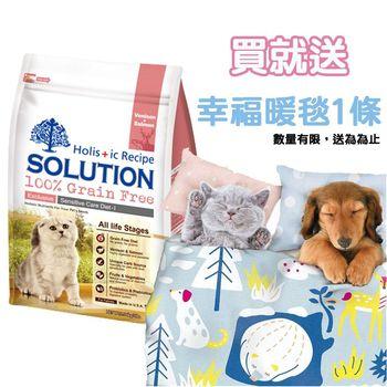 【SOLUTION】耐吉斯 成幼貓鹿肉&鮭魚 15磅 X 1包 送暖毯
