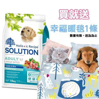 【SOLUTION】耐吉斯 成犬羊肉大顆粒 7.5公斤 X 1包 送暖毯