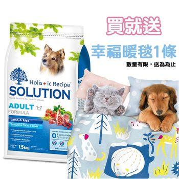 【SOLUTION】耐吉斯 成犬羊肉小顆粒 7.5公斤 X 1包 送暖毯